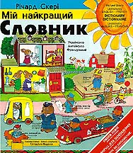 Mij Najkraschyj Slovnyk (second edition)