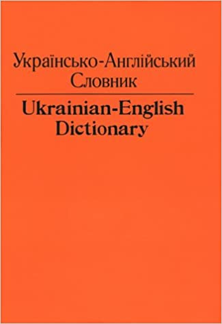 Ukrainian-English Dictionary, Andrusyshen