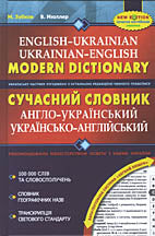 English-Ukrainian, Ukrainian-English Modern Dictionary