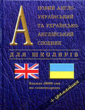 New English-Ukrainian-English Dictionary