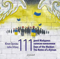 111 Days of the Maidan