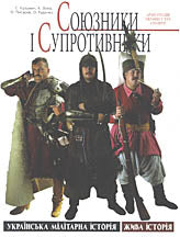 Soyuznyky i Suprotyvnyky.Armies of Ukraine's Neighbors in the 17th Century. (Allies and Adversaries)