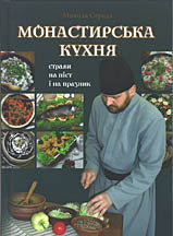 Monastyrska Kukhnja (cookbook)
