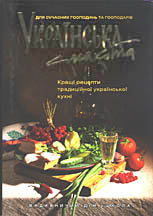 Ukrajinska Smakota - The Best Recipes of Traditional Ukrainian Cuisine