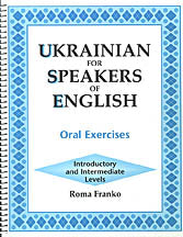 Ukrainian for Speakers of English - Oral Book