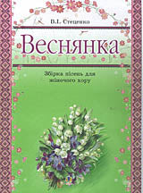 Vesnianka Sheet Music Collection
