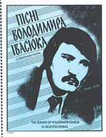 THE SONGS OF Volodymyr IVASIUK, 15 songs