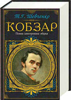 Kobzar (Illustrated Edition)