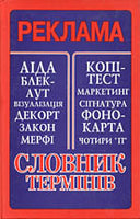Slovnyk Terminiv (Business Dictionary)