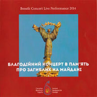 Benefit Concert Live Performance 2014 - In Memory Of Those Who Lost Their Lives On The Maidan