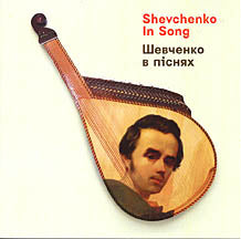 Shevchenko in Song