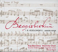 I.B. Veselowskyj - Popular Songs