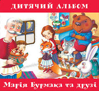 Dytjachyj Albom - Children's Songs