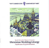 UKRAINIAN  WEDDING LITURGY