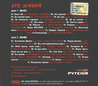 Khto Zhyvyj  (Set of  2-CDs)