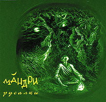 Rusalka Single CD