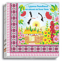 Embroidered Rushnyk Dinner Napkins 13x13 in.