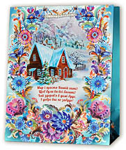 Ukr Christmas Scene Gift Bag 10x12 in.
