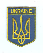 Ukrainian Patch - Shield with Trident