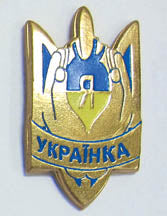 Ya Ukrainka Pin