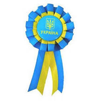 Ukraine Award Ribbon