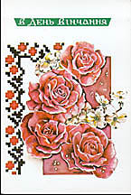 Wedding Card - Roses & Dogwood