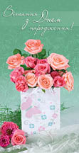 Roses-Glitter birthday card 4x8