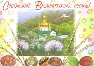 Church + Pysanky Postcard
