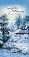 Ukrainian Village in Winter Christmas Card 4x8