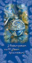 Blue Ornament Christmas Card 4x8