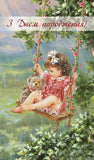 Girl on Swing Birthday Card 4x8