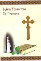 First Communion - Girl -Bilingual