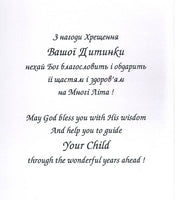 Christening Bilingual Card