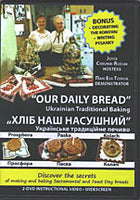 Our Daily Bread - Ukr. Traditional Baking