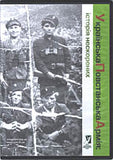 Ukrainian Insurgent Army - The History of the Undefeated, CD-ROM