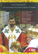 ENTHRONEMENT OF His Beatitude S. SHEVCHUK PAL (2 DVD set)