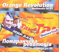Orange Revolution Multimedia for PC