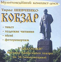 Kobzar - Multimedia CD-ROM
