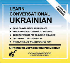 Learn Conversational Ukrainian CD Course
