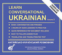 Learn Conversational Ukrainian, V2 (CD course)