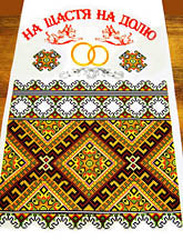 Printed Wedding Rushnyk, Hutsul