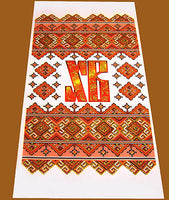 Orange Geometric Design XB Rushnyk
