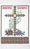 Khrystos Voskres Rushnyk - Large Cross & Embroidered Border