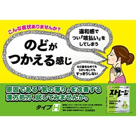 Goodsania Takeda Stlage TYPE H 6 Unit Japanese kampo formulation <Hangekobokuto> is highly effective for a choking feeling and feeling of a foreign body in the throat.