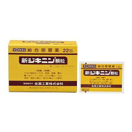 Goodsania Japan New Jikinin GRANULES 22 Packets Herbal Licorice Extract Cough Fever Cold Headache Relief