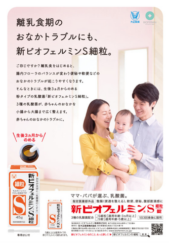 Goodsania New Biofermin S Fine Granules, Kids Baby Child Probiotics Japan Health Supplement