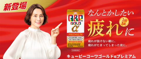 Goodsania Japan Q&P KOWA GOLD Alpha 160 Tablets Ginseng Fight Fatigue Body Weakness Tired Herbal Medicine Remedy