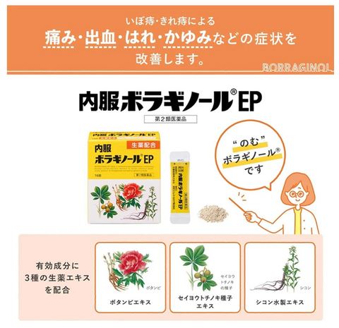 Goodsania Japan Oral Boraginol EP 16 packets, Herbs for Hemorrhoid Piles Relief Anal Fissure Pain Itch Swelling Bleeding