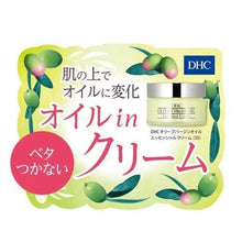 Load image into Gallery viewer, DHC Olive Virgin Oil Essential Cream SS 32g The natural beauty-enhancing benefits of the oil bring a vitality to your complexion, leaving it smooth, supple, and firm. The cream also contains squalene, rice bran oil, and other plant-derived ingredients to protect and nourish your skin.