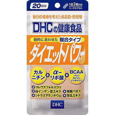 Diet Power which is recommended for those who tend to consume a lot of carbohydrates.Each capsule of Diet Power contains 10 ingredients that are also contained in other DHC bestselling diet health supplements, including forskohlii, α-lipoic Acid, fabenol and carnitine. In addition to the 10 active ingredients, this health supplement contains amino acids and fiber, to support an easy and balanced supply of necessary ingredients for successful diet.